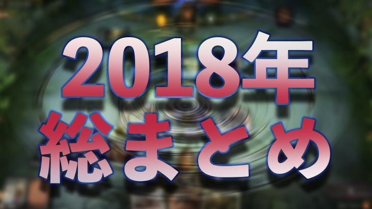 【MTGアリーナ】「βテスト開始の2018年どんなNewsがあった?」 年末座談会