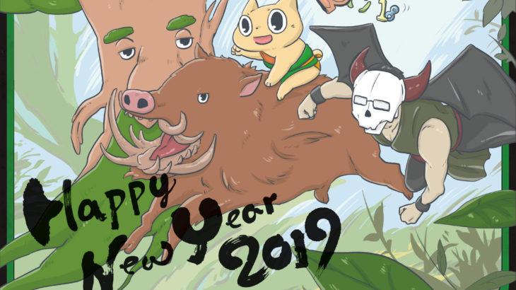 2019年│新年のご挨拶