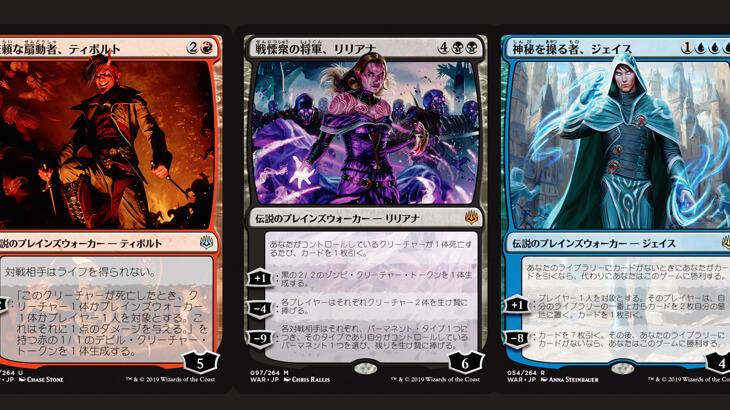 「灯争大戦」プレビュー開始!新しい能力と先行プレビューされたカードを何枚か紹介!