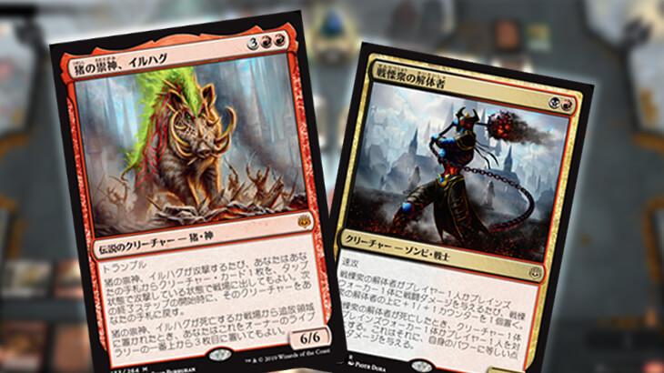 【灯争大戦 │ 新デッキ案】新カードを採用した2種類のデッキ『ラクドスゾンビ』と『グルールミッドレンジ』デッキの紹介!