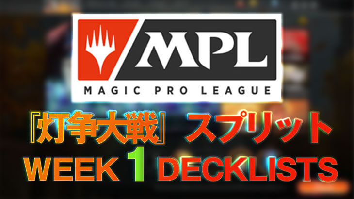 MPLとは?「第1週目」で使用されたデッキリスト・分布紹介!マジック・プロリーグデッキ日本語リストまとめ