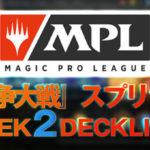 バントミッドレンジが流行するのか!?マジック・プロリーグ(MPL)デッキ日本語リストまとめ「第2週目」