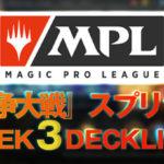 2種類の新デッキが登場!マジック・プロリーグ(MPL)デッキ日本語リストまとめ「第3週目」