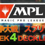 驚異の赤単アグロ率!?マジック・プロリーグ(MPL)デッキ日本語リストまとめ「第4週目」
