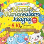 【MTGアリーナ】Arena Planeswalkers Leagueを開催します!【大会告知】