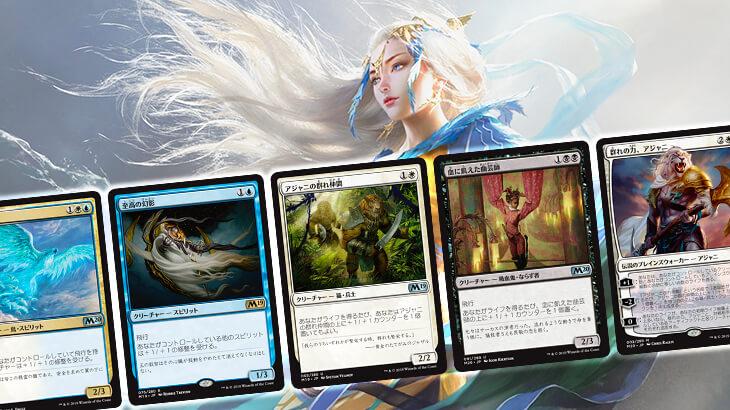 【基本セット2020 │ 新デッキ案】基本セット2020の新カード入りのデッキ案『白黒ライフゲイン』と『白青フライヤー』デッキの紹介!