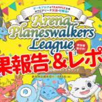 【MTGアリーナイベント】第1回Arena Planeswalkers Leagueの結果とレポート!
