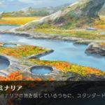 MTGアリーナイベント『次元探訪ードミナリア』の新感覚スタンダードでフルアートイラストを手に入れよう!