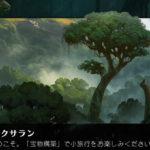 MTGアリーナイベント『次元探訪ーイクサラン』で新しい基本土地イラストを手に入れよう!