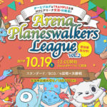 【MTGアリーナ】第2回Arena Planeswalkers Leagueを開催します!【イベント告知】