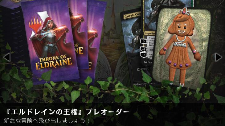 「エルドレインの王権」の新カード、新能力情報が解禁!最高の時間を楽しもう!