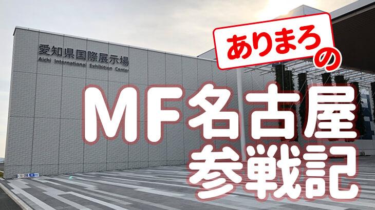 【マジックフェスト名古屋2019】ありまろのMF名古屋参戦記!『デッキ紹介と感想』