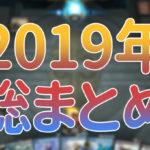【MTGアリーナ】MPL、アリーナ日本語、パイオニア!激変のMTG2019年総まとめ!