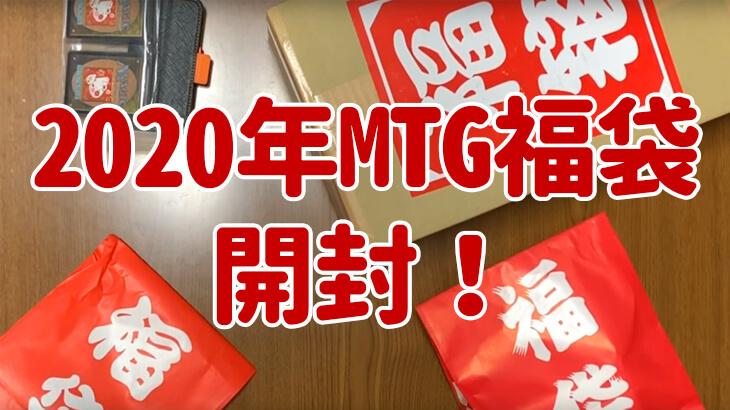 【MTG福袋】2020年最初の爆アドを狙う!TRAMPLEメンバーで4社のMTG福袋を開封!