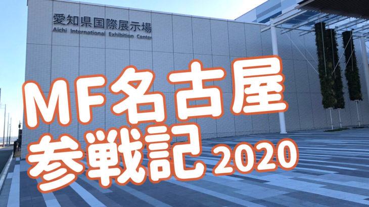 【マジックフェスト名古屋2020】TRAMPLEのMF名古屋レポート!本戦「パイオニア」&サイドイベント遊んできた!