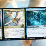【MTGデッキ案内】新カードで強化した飛行デッキ!『アゾリウスフライング』デッキの紹介